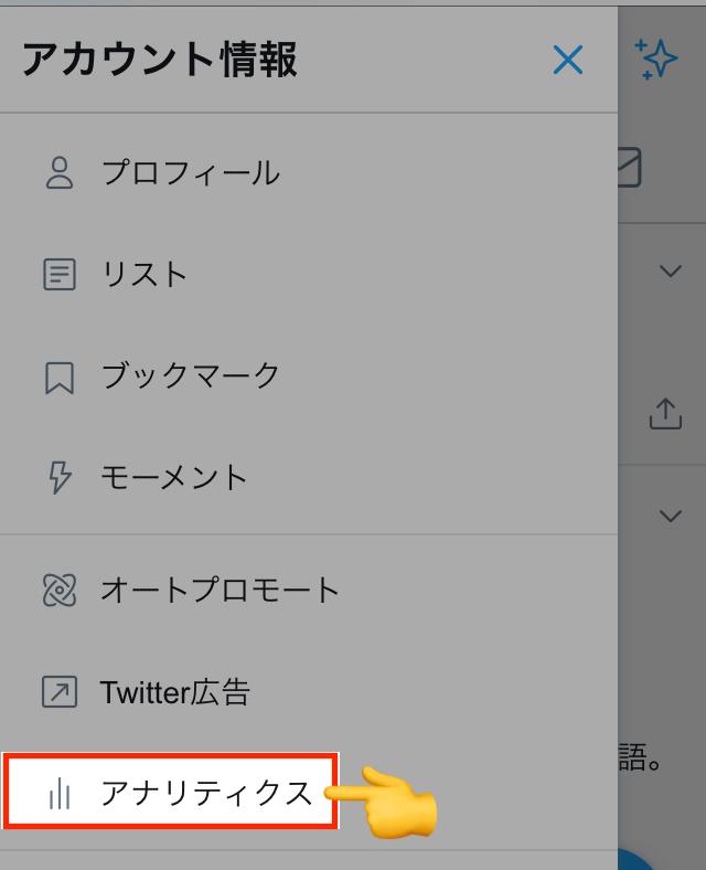 Twitterのアナリティクス